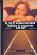 Любовь в седьмом вагоне (м). Ольга Славникова