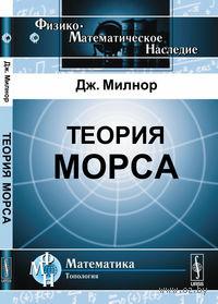 Теория Морса. Джон Милнор