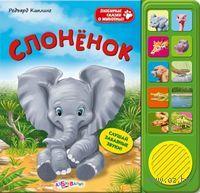 Слоненок. Книжка-игрушка