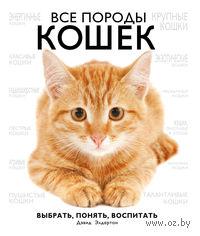 Все породы кошек. Дэвид Элдертон