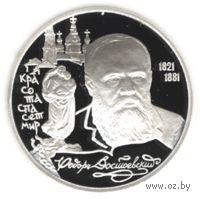 2 рубля - 175-летие со дня рождения Ф.М. Достоевского