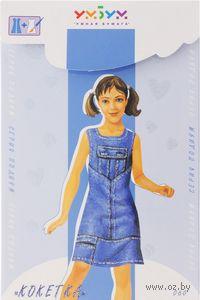 """Игровой набор из картона для девочек """"Наряжай и играй. Кукла Кокетка"""""""