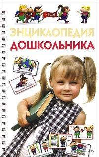 Энциклопедия дошкольника. Анна Герасимова, Олеся Жукова, Вера Кузнецова