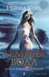 Темная вода. Книга 2. Рожденная водой