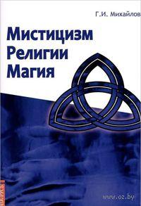 Мистицизм, религии, магия
