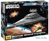 Звездные войны. Имперский звездный разрушитель (масштаб: 1/2700)
