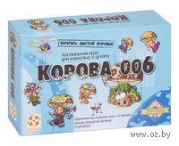 Корова 006 (Картонная коробка)