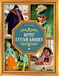 Портрет в русской живописи. Владимир Жабцев