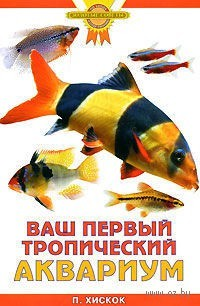 Ваш первый тропический аквариум. Питер Хискок