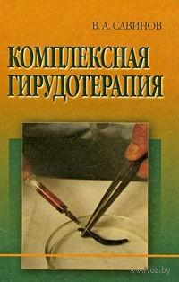 Комплексная гирудотерапия. Владимир Савинов