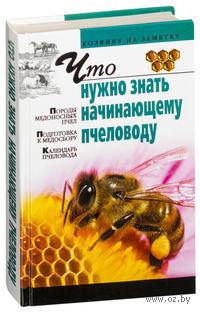 Что нужно знать начинающему пчеловоду. Игорь Киреевский