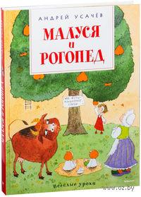 Малуся и Рогопед. Андрей Усачев