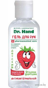 Детский антибактериальный гель для рук