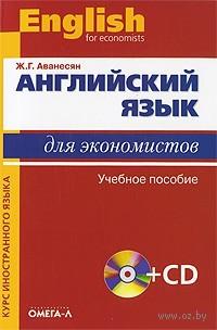 Английский язык для экономистов (+ CD). Ж. Аванесян