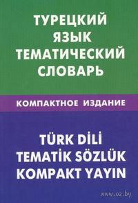 Турецкий язык. Тематический словарь. Елена Кайтукова