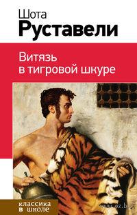 Витязь в тигровой шкуре. Шота Руставели
