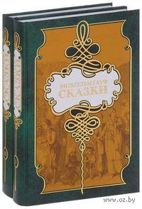 Вильгельм Гауф. Сказки (в 2-х томах)