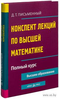 Конспект лекций по высшей математике. Полный курс. Дмитрий Письменный