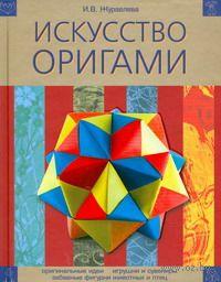 Искусство оригами. И. Журавлева