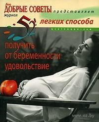 52 легких способа получить от беременности удовольствие. Л. Хаггинс-Купер