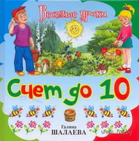 Счет до 10. Галина Шалаева