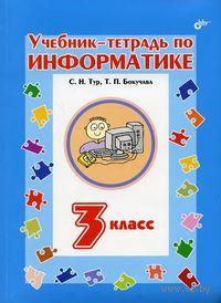 Учебник-тетрадь по информатике. 3 класс. Светлана Тур, Татьяна Бокучава