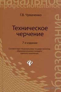 Техническое черчение. Галина Чумаченко