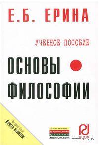 Основы философии. Елена Ерина