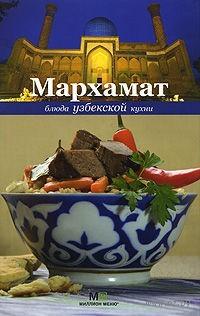 Мархамат. Блюда узбекской кухни. Голиб Саидов