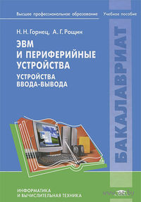 ЭВМ и периферийные устройства. Устройства ввода-вывода