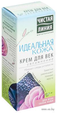 """Крем-увлажнение для век """"Идеальная кожа"""" (20 мл)"""