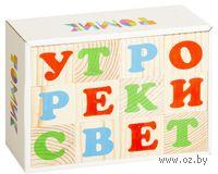 "Кубики ""Алфавит русский"" (12 шт)"