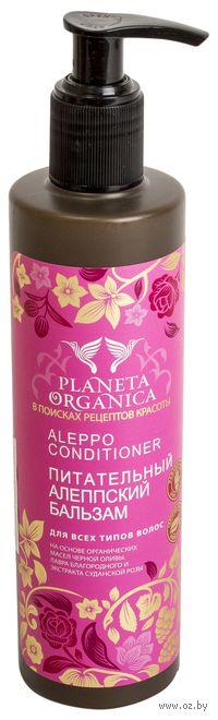 Питательный алеппский бальзам для волос (280 мл)