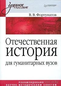 Отечественная история для гуманитарных вузов. Владимир Фортунатов