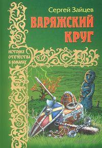 Варяжский круг. Сергей Зайцев