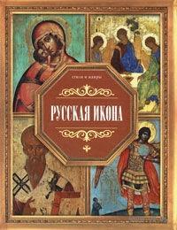 Русская икона. Владимир Жабцев