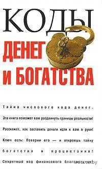 Коды денег и богатства. Мирослав Адамчик