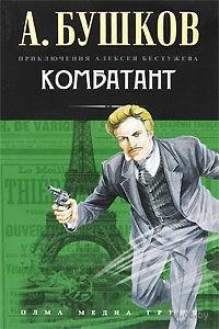 Комбатант. Александр Бушков