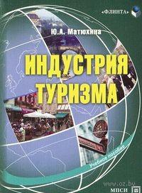 Индустрия туризма. Юлия Матюхина