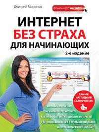 Интернет без страха для начинающих. Самый наглядный самоучитель. Дмитрий Миронов