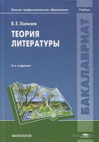 Теория литературы. В. Хализев