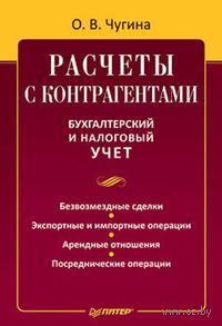 Расчеты с контрагентами. Бухгалтерский и налоговый учет. Ольга Чугина