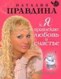 Я привлекаю любовь и счастье. Наталья Правдина