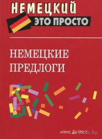 Немецкие предлоги. Н. Наумова