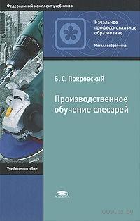 Производственное обучение слесарей. Борис Покровский