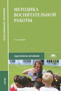 Методика воспитательной работы. Валентина Сергеева