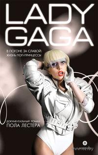 Lady Gaga. Пол Лестер