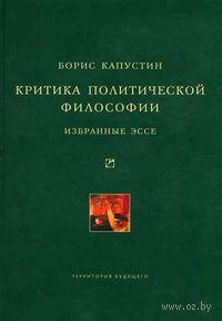 Критика политической философии. Борис Капустин