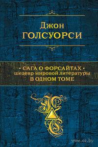 Сага о Форсайтах. Шедевр мировой литературы в одном томе. Джон Голсуорси