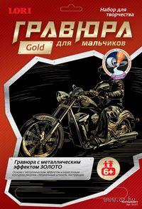 """Гравюра """"Мотоциклист"""" (золото)"""